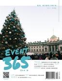 Event365生活誌 冬季號/2017 創刊號