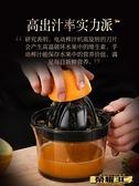 榨汁機 手動榨汁機神器多功能簡易家用水果壓橙子西瓜小型擠檸檬杯便攜式   【榮耀 新品】