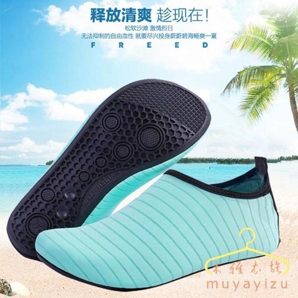 降價兩天 2020年新款沙灘鞋襪 男女潛水浮潛兒童防滑游泳鞋 透氣瑜伽溯溪鞋