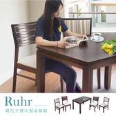 IHouse-魯爾 現代全實木餐桌椅組-1桌4椅(板面椅)