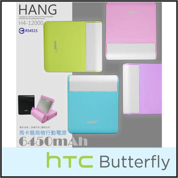 ★Hang H4-12000 馬卡龍行動電源/HTC X920d/x920e蝴蝶機/X920S ButterflyS/B810 Butterfly 2 3 B830X