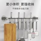 刀架 免打孔不銹鋼刀架廚房用品壁掛式簡約...