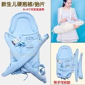 初生嬰兒定型硬抱被抱小孩娃片有肩帶背抬片云南傳統新生寶寶包被 幸福第一站