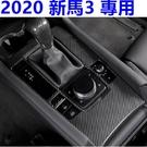 2020 MAZDA 馬3專用 碳纖貼 排檔面板 碳纖紋內飾貼 全車內飾貼 沂軒精品 A0574