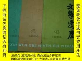 二手書博民逛書店罕見文學遺產(雙月刊)1984年第1.2.4期Y21959 出版