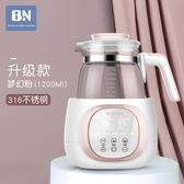 嬰兒恒溫調奶器熱水壺智慧保溫沖奶粉熱奶消毒暖奶器自動溫奶神器【1995新品】