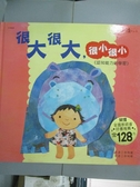 【書寶二手書T3/少年童書_QIU】很大很大,很小很小_李炯鎮