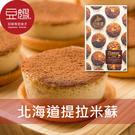【豆嫂】日本零食 北海道 提拉米蘇起司風味蛋糕(10入)