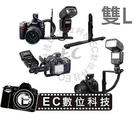 【EC數位】閃光燈支架 閃光燈 雙L型支架 相機 手提架 穩定器 低角度拍攝 手提架 支撐架