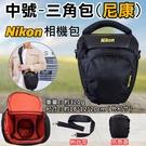 攝彩@中號-三角包(尼康) 側背包 單眼相機包 三角包 槍包 腰包 一機一鏡 類單眼