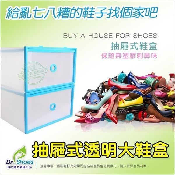保證無塑膠刺鼻味(大) 34.5X23X13.5 高檔抽屜式透明鞋盒 收納箱收納盒收納小物lego LaoMeDea