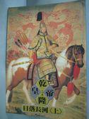 【書寶二手書T3/一般小說_LEU】乾隆皇帝-日落長河(上)_二月河