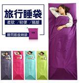 睡袋便攜酒店隔臟衛生睡袋成人戶外用品雙人單人室內賓館防臟旅行床單1件免運下殺75折