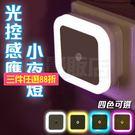 LED光控小夜燈 小夜燈 光感應燈 省電...