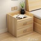床頭櫃簡易床頭柜置物架簡約現代臥室儲物柜床邊小柜子北歐收納柜經 多色小屋YXS
