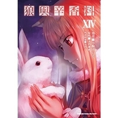 狼與辛香料(14)漫畫