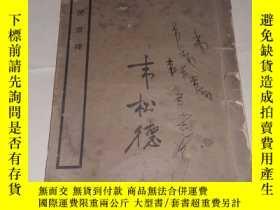 二手書博民逛書店罕見明拓賈使君碑(民國字帖)Y193535