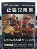 挖寶二手片-P04-195-正版DVD-電影【正義兄弟會】-基努李維