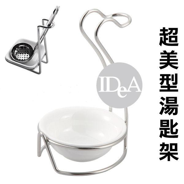 IDEA Z型/天鵝不鏽鋼湯匙架 火鍋湯勺掛 餐具廚房置物 陶瓷碗 不鏽鋼架 圓型方型 之字型