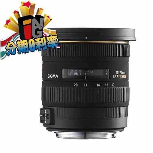【24期0利率】SIGMA 10-20mm f3.5 EX DC HSM  恆伸公司貨