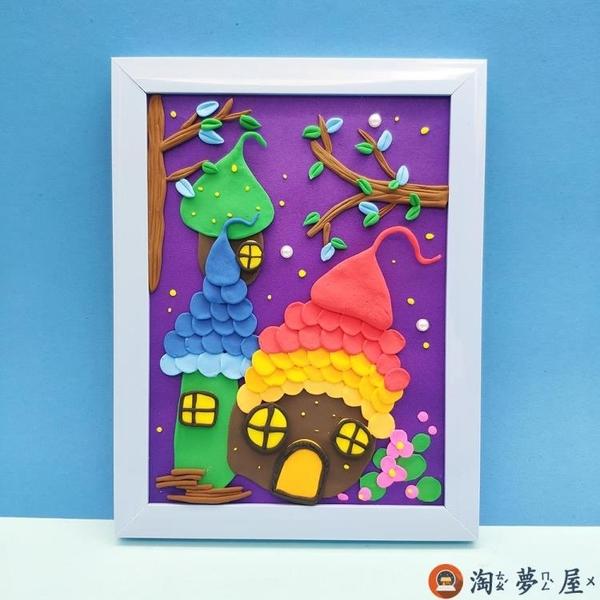 超輕粘土diy相框材料包兒童黏土立體畫彩橡皮泥【淘夢屋】