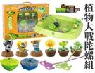 植物大戰陀螺組 減壓神器 舒壓玩具 解壓陀螺 競技戰鬥盤 男孩玩具 互動玩具 旋轉陀螺 懷舊玩具