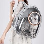 貓包外出便攜貓背包雙肩太空艙狗狗透氣手提寵物大號透明貓咪書包