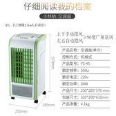 卡林納空調扇單冷型家用水風扇遙控單冷冷風機行動制冷降溫小空調igo 衣櫥の秘密