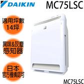 限量【DAIKIN大金】14坪 光觸媒閃流除臭觸媒強力空氣清淨機 MC75LSC 免運費