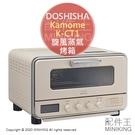 日本代購 空運 DOSHISHA Kam...