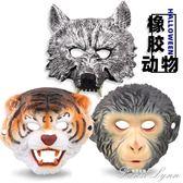 萬聖節化妝舞會表演面具 酒吧裝飾膠油狼頭面具橡膠老虎猴子面具 范思蓮恩