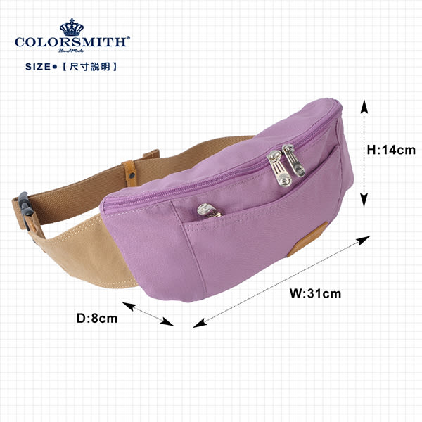 【COLORSMITH】SP8・極簡造型腰包-紫色・SP8-1334-PU