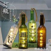 工藝切割玻璃瓶創意發光紅酒瓶LED燈串懸掛提繩幸運星星瓶許愿瓶 一米陽光