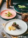西餐盤 北歐陶瓷西餐盤牛排盤 創意網紅西式早餐盤平盤 白色家用菜盤碟子 【99免運】
