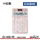 CASIO 卡西歐 JS-40B-PK 14位數商用計算機 季節限定櫻花款【亮點OA】