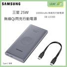 多件優惠【公司貨】三星 SAMSUNG EB-U3300 10000mAh 25W 無線Qi閃充 行動電源 移動電源 極速充電