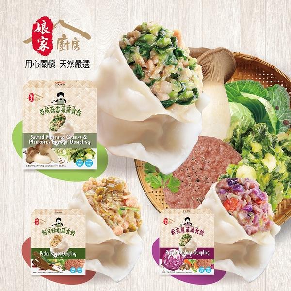 娘家廚房x來萬傳盛.綜合蔬食餃組(全素)(24g*8入/盒,共3盒)﹍愛食網