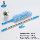 家用不掉毛家務清潔掃灰神器可伸縮灰塵撣加厚車用除塵撣 小艾時尚igo