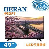 《麥士音響》 HERAN禾聯 49吋 LED電視 49DF1