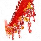 四字吉祥語 植絨鏤空亮片拉花條 勝億紙藝品行春聯年節喜慶飾品批發零售