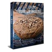 100%天然低醣生酮甜點(無糖.無粉.無添加.無甜味劑的健康美味好醬.蛋糕.餅乾