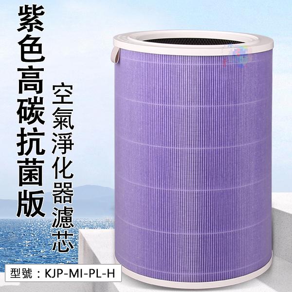 【紫色高碳抗菌版】空氣淨化器濾芯 適用小米1代/2代/2S/3/PRO版 除甲醛 濾網 耗材 KJP-MI-PL-H