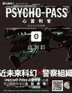 【輕小說】PSYCHO-PASS 心靈判官(0)沒有名字的怪物~全新品,全館滿600免運