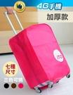 22吋 行李箱防塵套 保護套 防塵罩 防水耐磨拉杆箱 另有 20吋 24吋 26吋 28吋 29吋 30吋~4G手機