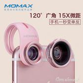 摩米士手機鏡頭廣角微距二合一單反套裝蘋果6s通用外置攝像早秋促銷