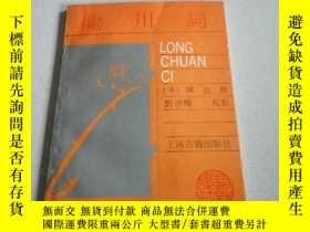 二手書博民逛書店罕見龍川詞(一版一印)Y200392 (宋)陳亮著 上海古籍出版