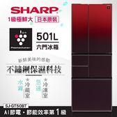 節能補助登錄送2千【SHARP 夏普】 501L極鮮大六門對開冰箱/星鑽紅 SJ-GT50BT-R