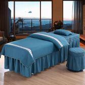 美容床套 美容院SPA床罩四件套北歐風按摩床理療歐式床套純棉全棉簡約帶洞