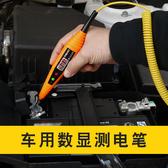 測電筆 汽車維修專用工具測電筆6V12V24V修車感應試電筆車用驗電筆 夢藝家