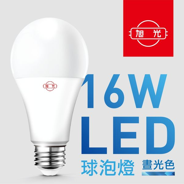 旭光官方旗艦店 ‧ LED 16W球泡燈(晝光色/全電壓)